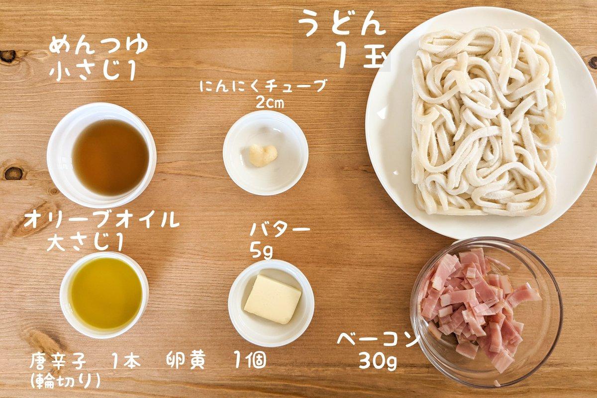 ささっとお手軽に食事を作りたいときにもぴったりそう!ペペロンチーノ風うどんレシピ!