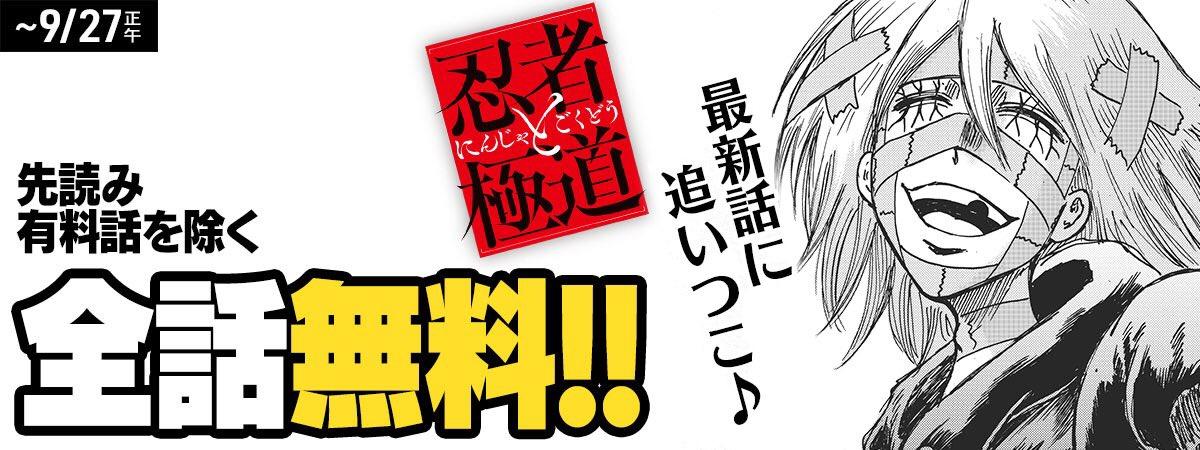 「忍者と極道」公式/最新単行本⑥巻好評発売中!さんの投稿画像
