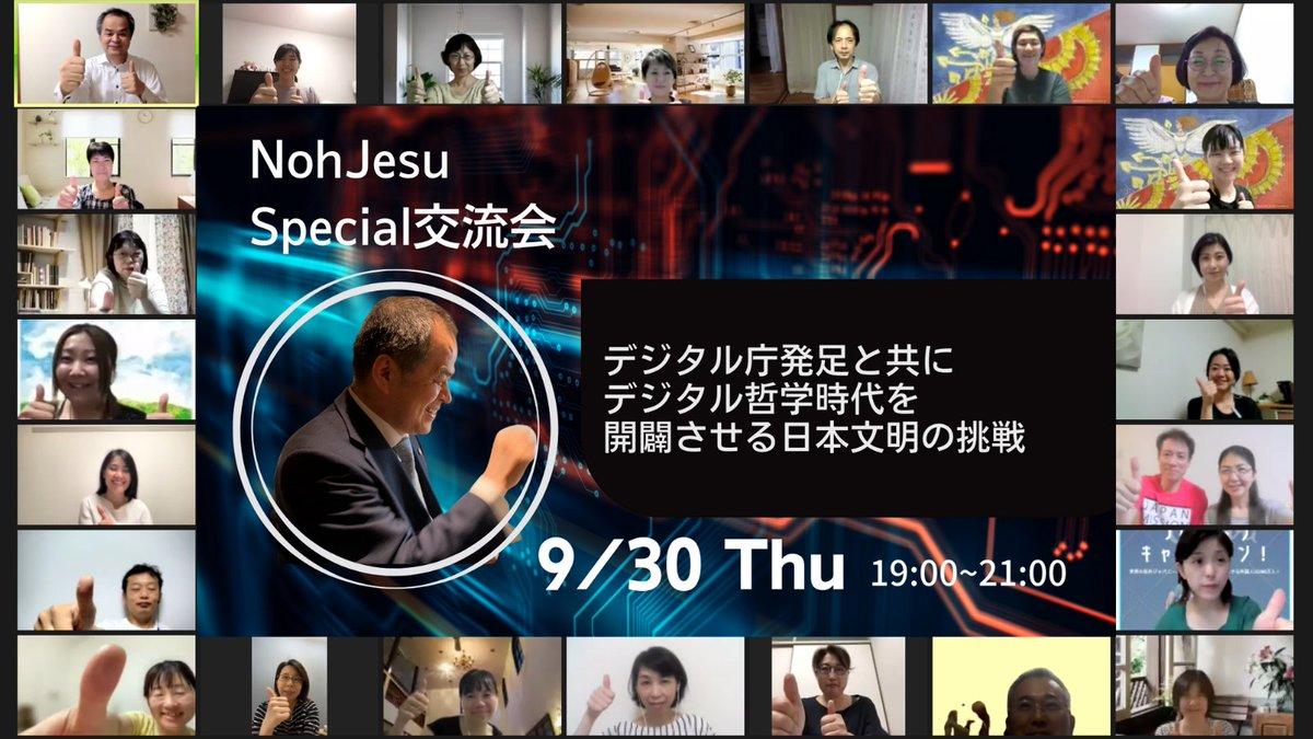 このままじゃ日本も自分も、まずいと思う。もっと世界に誇れる日本になるためにはどうしたら…そんなあなたにとっておきの場が#正解よりも楽しいを答えに 【Nohjesu Special交流会✨】9月30日 #デジタル哲学 で全世界を救済できる心文明を共に創りましょう^^
