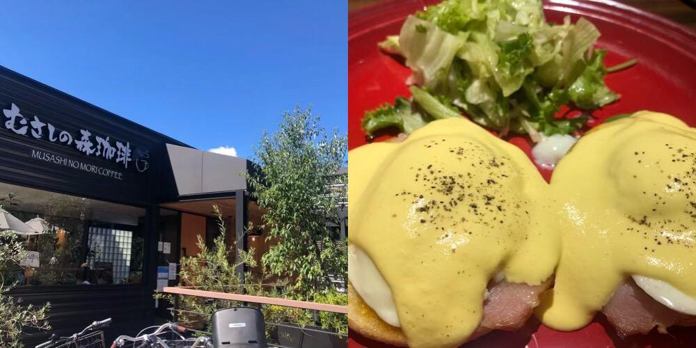 いいお天気ですね☀7月にnewOPENした「むさしの森珈琲」☕@西久保に再び来店し、エッグベネディクトを食しました。
