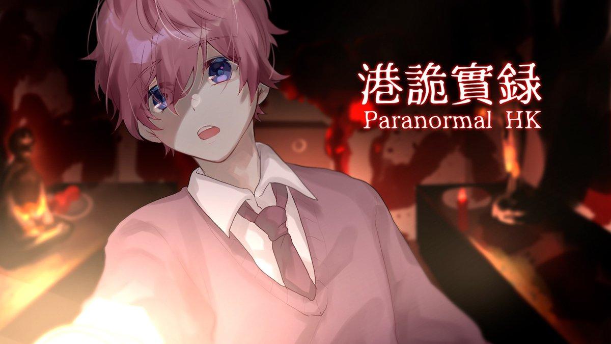【完】ころん君が世界一怖いって言ってたゲームやってみます【すとぷり】【ParanormalHK】↓動画はこちらから!ありがとうパラノーマル。ありがとうころんこの後喉が3日間ぐらい不調でした