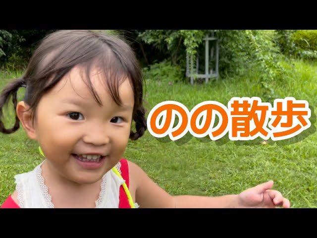 動画公開📺✨(main channel✨)  【のの散歩】うさぎさんとお話できたのよ❤️ youtu.be/crgJk9HlBik  #村方乃々佳 #ののかちゃん #노노카 #nonokamurakata #ののちゃんねる #ののちゃん