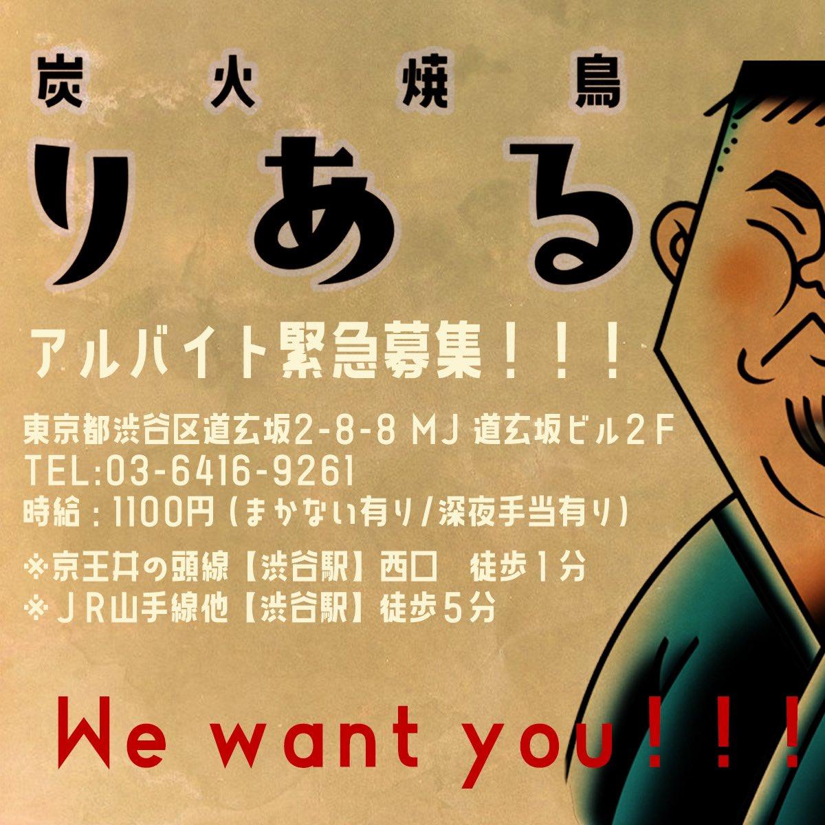 「道玄坂の超人墓場」こと「炭火焼鳥りある」がアルバイトを募集しております。多少のヤル気と元気がある方は是非お問合せ下さい☆#りある#焼鳥#渋谷