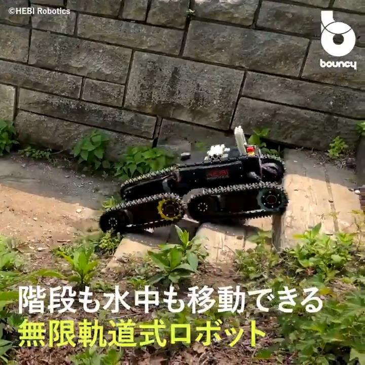 階段も水中も平気!無限軌道で難所もラクラク移動するロボット「Tready」 by HEBI Robotics詳しくはこちら👉#キャタピラ #無限軌道