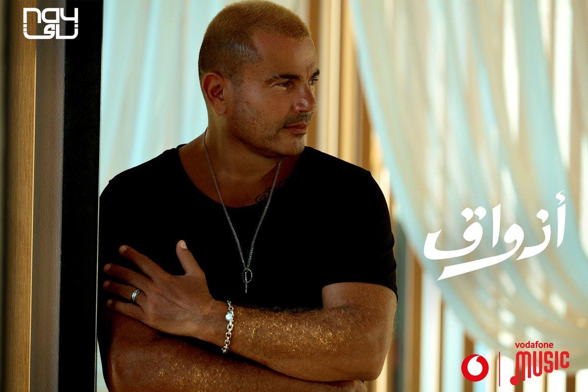 """قريبا علي Vodafone MUSIC 🎶  اشترك و خليك اول واحد يسمع اغنية #عمرو_دياب الجديدة """"#أذواق"""" اول متنزل  ادخل على لينك Anghami واطلب الاغنية  https://t.co/Nkg9xJoPBY   Vodafone Egypt  @vodafoneegypt https://t.co/P81WcErEp3"""