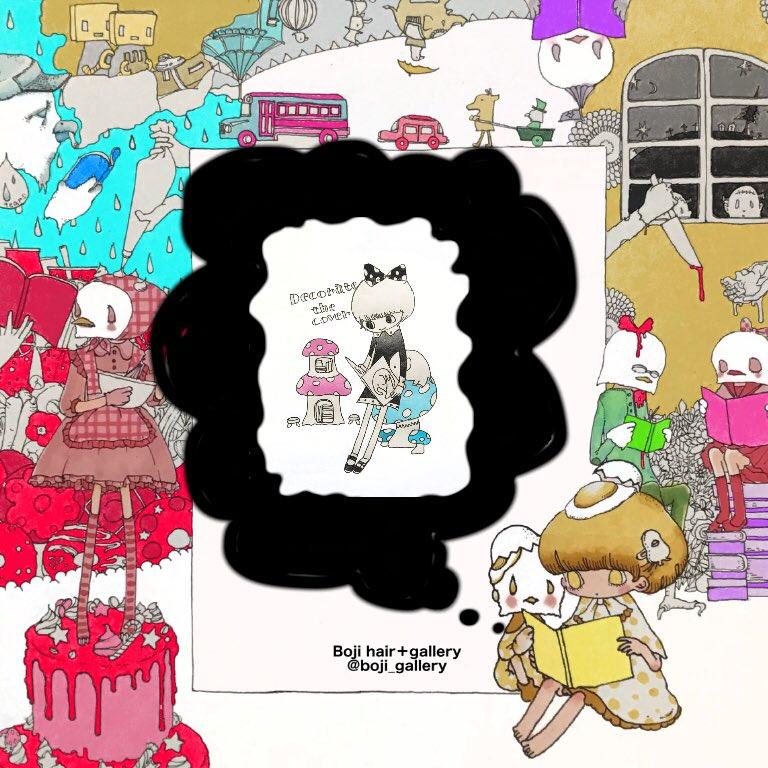 test ツイッターメディア - decorate the cover展 9/23-10/5 休 9/27,10/1 よろしくお願いします📚  #deco展 #本装丁画展 #グループ展 #約70名 #本の表紙 #ブックカバー #渋谷 @boji_gallery https://t.co/sOrpcJ3j1e