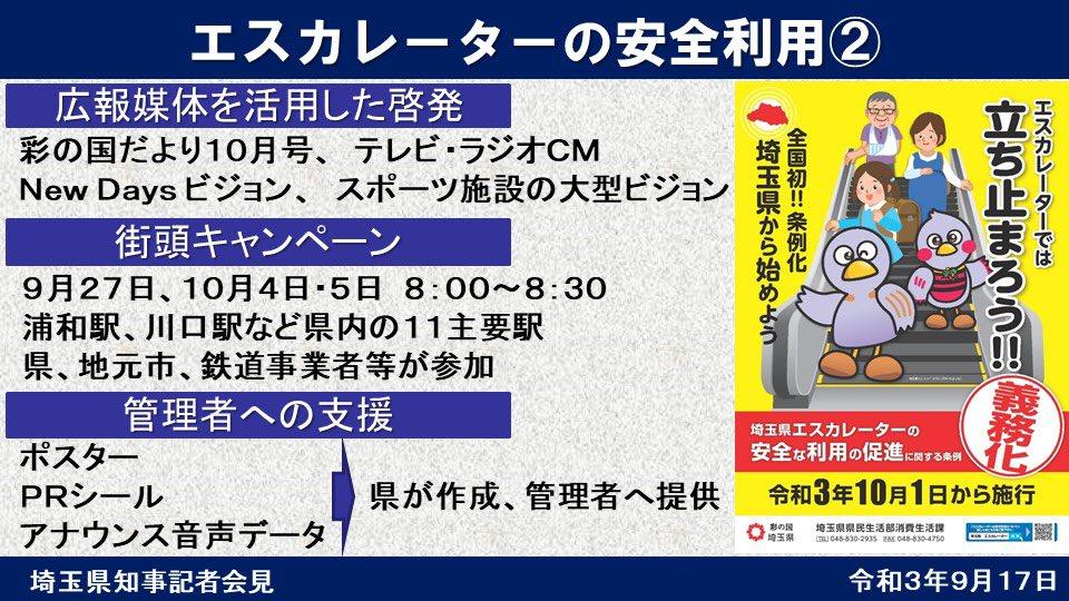 埼玉県、10月からエスカレーターの歩行を禁止する条例を発表!