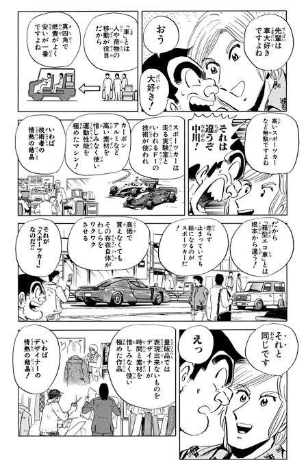 食の価値観の違いは?「こち亀」の洋服とスポーツカーの話でわかりやすくわかる!
