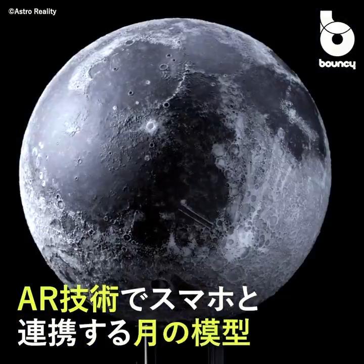 【再投稿】8年ぶりに満月と重なるらしいですよ。AR技術でスマホと連携する。精度0.006mmの月の模型「LUNAR」  #中秋の名月 #十五夜