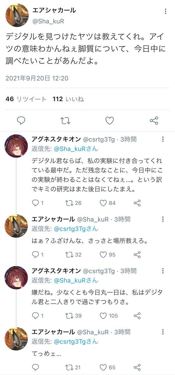 ウマ娘のTwitter(ウマッター)『百合の間に挟まるデジタル』#ウマ娘