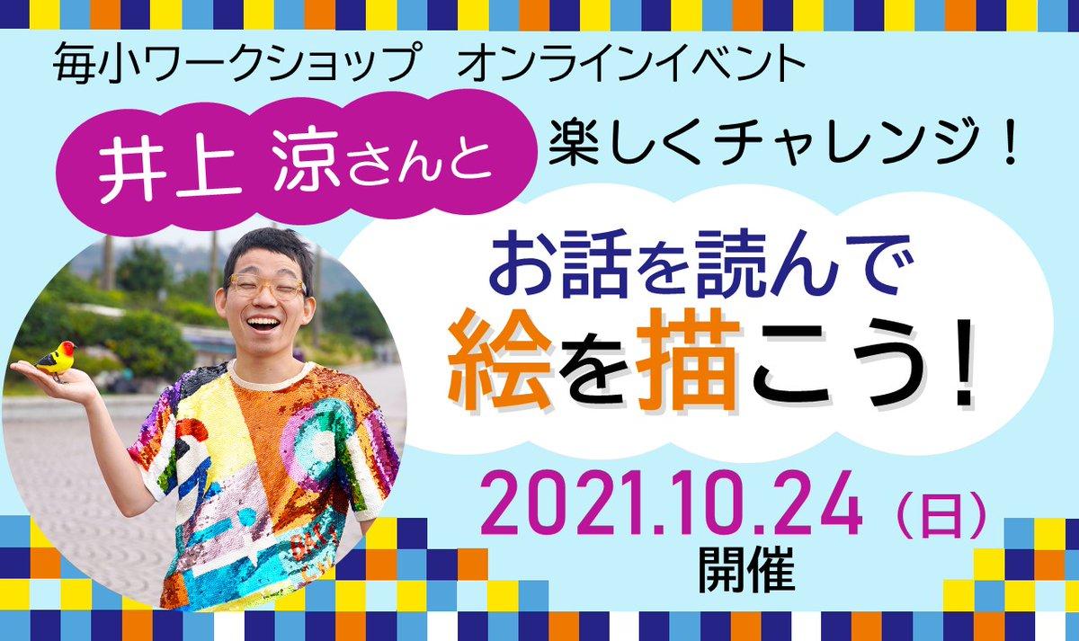 そして!10月24日にオンラインイベント「井上涼さんと楽しくチャレンジ!お話を読んで絵を描こう!」が開催決定🙌「視聴」チケットを好評販売中です(1650円)。※先着の「参加」チケットは受付終了しました。小学生から大人の方まで楽しめます🧑🎨詳細と申し込みはこちら👇