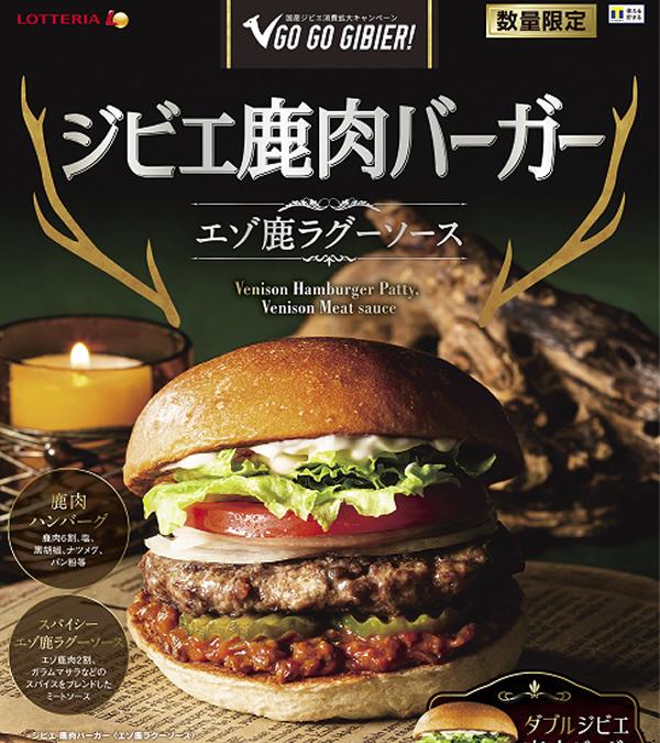 鹿肉の旨味と風味が味わえる!ロッテリアにて『ジビエ鹿肉バーガー』が登場!