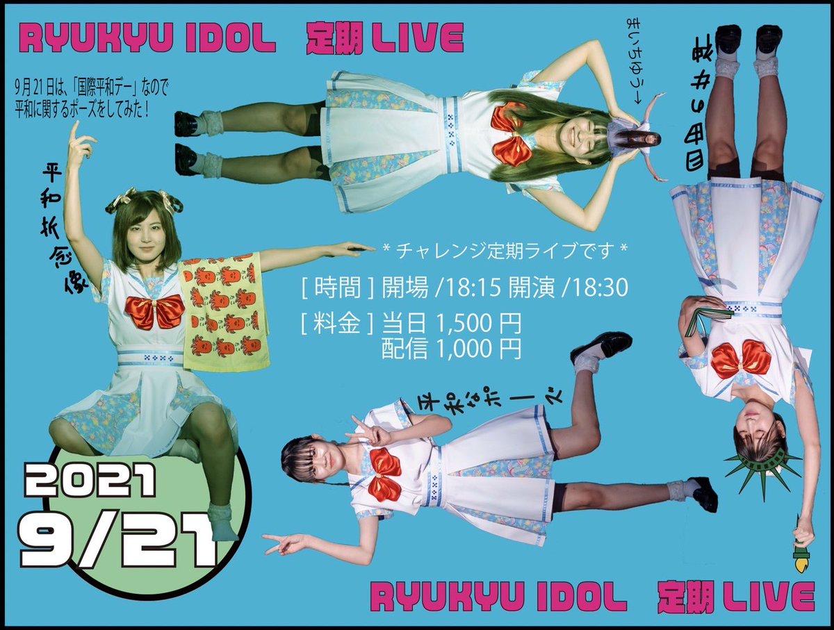 RYUKYU IDOL定期LIVE今日もよろしくお願いします〜!平和のポーズした!配信はこちらから↓✨🎫