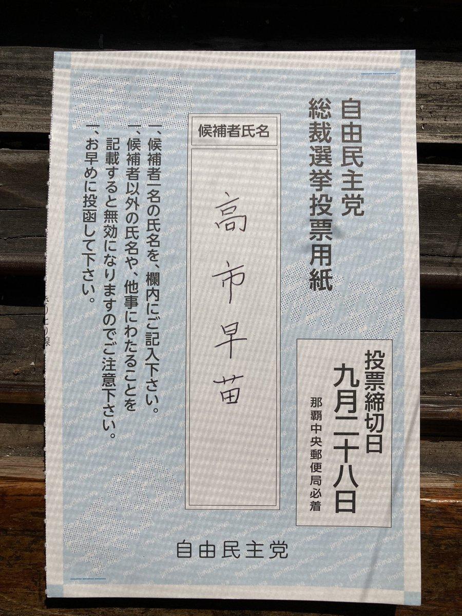 忙しくて手が離せない時に 2度もあの候補から電話がかかってきました、先日のと合わせて3回目。 しつこい💢 私をブロックしておきながら、投票依頼とは恥ずかしくないのか? 日本の未来を考えた時、 やはり #takaichi_sanae 高市早苗が適任だと判断し投函しました。