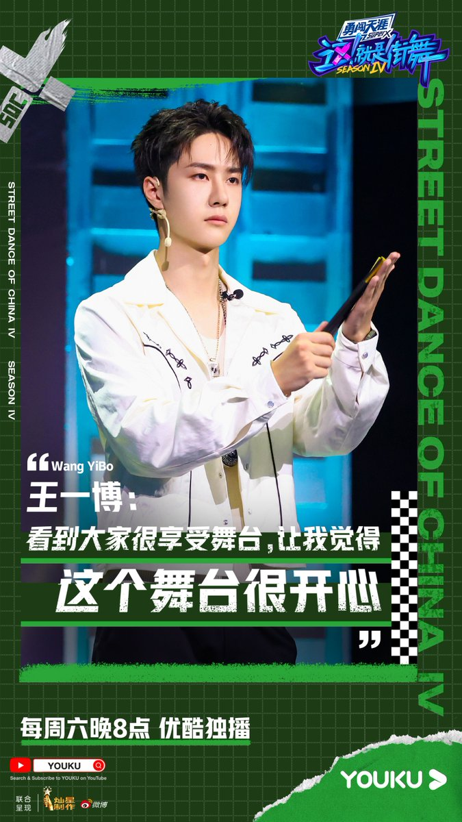 #StreetDanceofChinaS4 Captain #WangYiBo uses street dance to connect the spiritual world. Being able to enjoy dancing on stage freely is a great happiness for dancers!  📺Watch SDC4 on YOUKU YouTube👉bit.ly/youkuofficial  #YOUKU #优酷