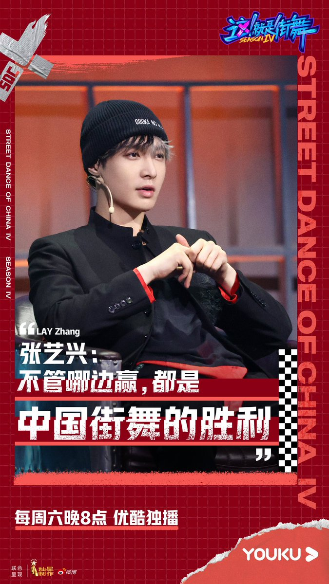 210921 SDC weibo update  Yixing:No matter which side wins, it is the victory of Chinese street dance No matter which side wins, it is the victory of Chinese street dance! #LAYonSDC4 #StreetDanceOfChinaS4 @layzhang #张艺兴 #ZhangYixing
