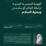 Image for the Tweet beginning: من مكة المكرمة إلى عالمنا