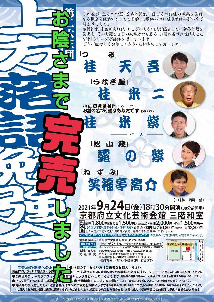 猫好き必見!ご来場ご予約は、06-6365-8281 米朝事務所(平日10時~18時)まで。配信お申し込みは  から。八十八兄さんとのトークもお楽しみに!同日18時半~の『上方落語勉強会』は完売となりましたが、こちらでは小佐田先生の新作ネタおろしを。小佐田定雄デーです。