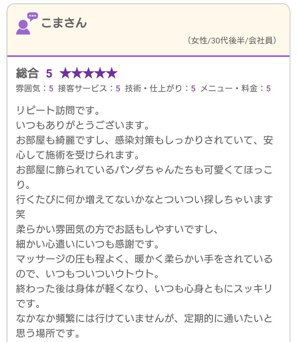 お客様の口コミ🥰💕渋谷リンパマッサージクチコミ1位🥇🎉当サロンのお客様の口コミを紹介します👀💕❤️こま様❤️素敵な口コミ本当にありがとうございます💕#アロママッサージ #オイルマッサージ #マッサージ行きたい #リンパマッサージ #マッサージうけたい