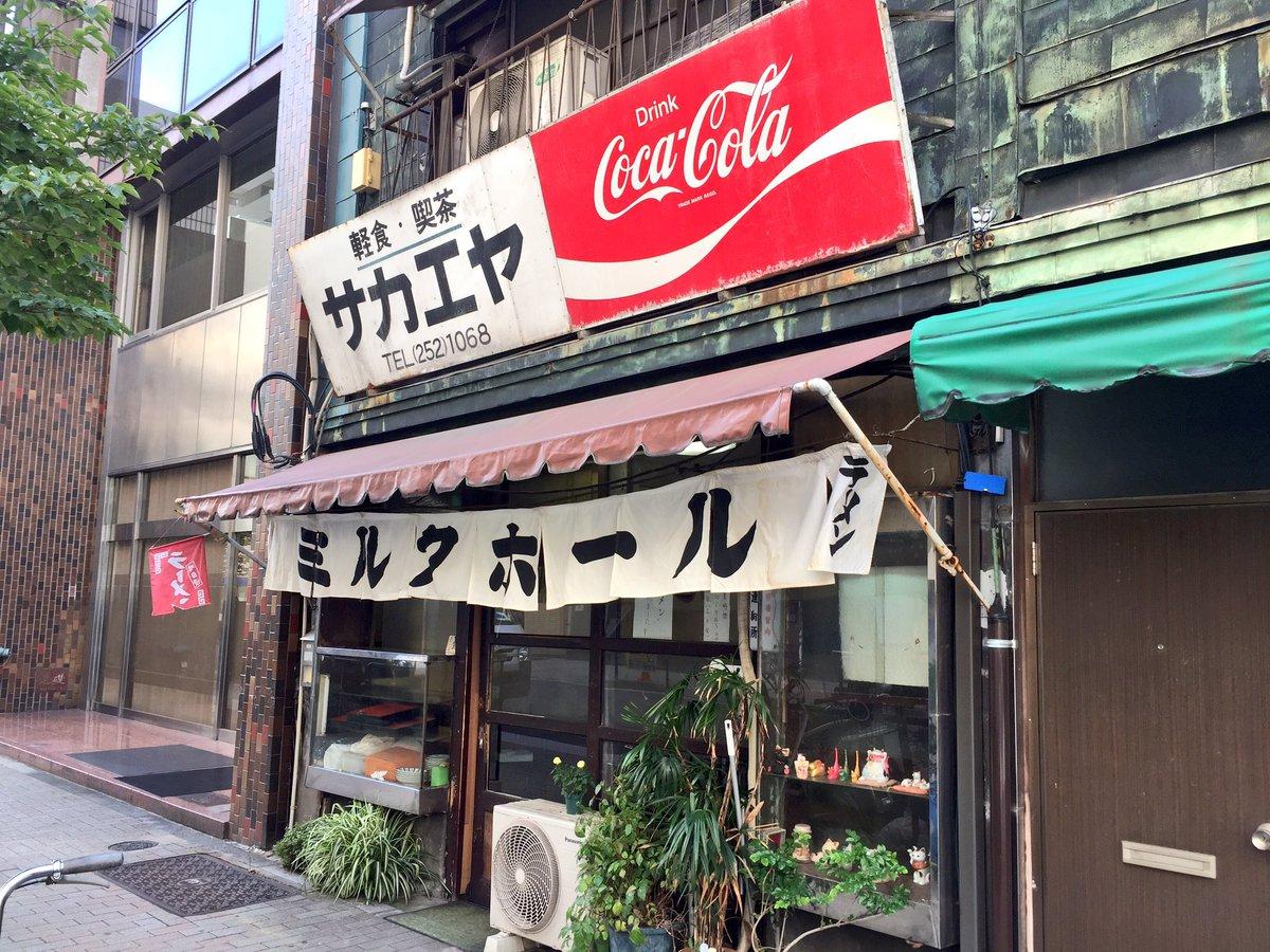 【さよなら】昭和20年(1945年)創業、千代田区神田多町にある『栄屋ミルクホール』が、10月8日をもって閉店。76年の歴史に幕。