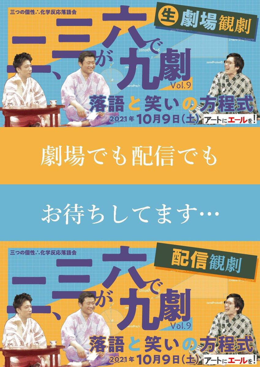 久しぶりの開催ですので相当イチャイチャすると思います。10月9日14時開演ともに2500円販売はPeatixのみ。劇場観劇🎫配信🎫
