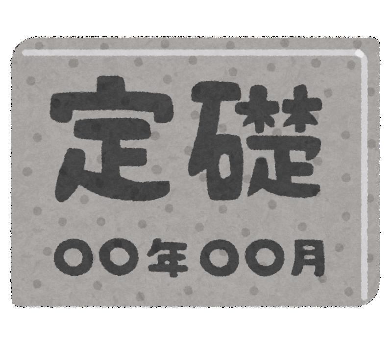 日本へ行った時、色んな建物の入り口に『定礎』と書いた大理石の板があって「なんだろう?」って調べてみたら、ここに箱が埋まってて、中にはビルを作った人達の名前や、当時の様子の写真、建築の図面などが入ってるらしく、ものすごいエモいタイムカプセルだと知ったからやっぱり日本を推すしかない。