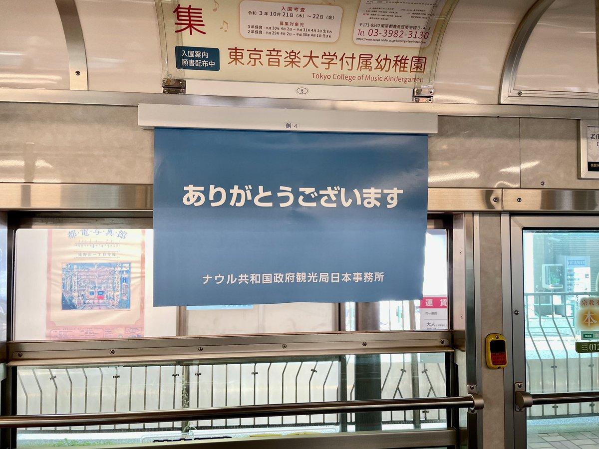 ㊗️26万達成㊗️フォロワー様の数が、ナウル国民1万人の26倍にあたる26万に到達いたしました🙇♂️親しく接してくださるフォロワーの皆様のお陰様に他なりません🙇♂️いつも本当にありがとうございます🙇♂️感謝の気持ちを込め、東京さくらトラム(都電荒川線)に感謝広告を掲出させていただきました🇯🇵🤝🇳🇷
