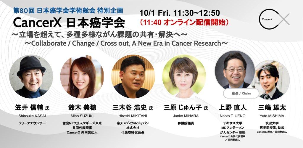 【10/1 第80回 日本癌学会学術総会でCancerXのセッション実施決定!】来る10月1日、日本癌学会のご協力のもと、横浜で行われる第80回 日本癌学会学術総会において下記の特別企画セッションを行います!誰でも参加できる無料のセッションです!★申込みはこちらから!