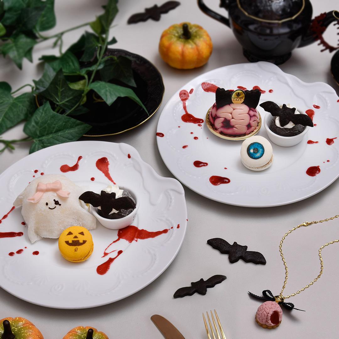 /Q-pot CAFE.史上最恐?!ハロウィン限定スイーツが登場ちょっぴり不気味な脳みそケーキや眼帯オバケちゃんケーキ、目玉マカロンをメス(ナイフ)で解剖しちゃおう🍴▼予約受付中▼