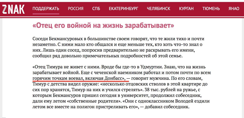 Отец россиянина, который расстрелял вчера студентов в Перми, был наемником и