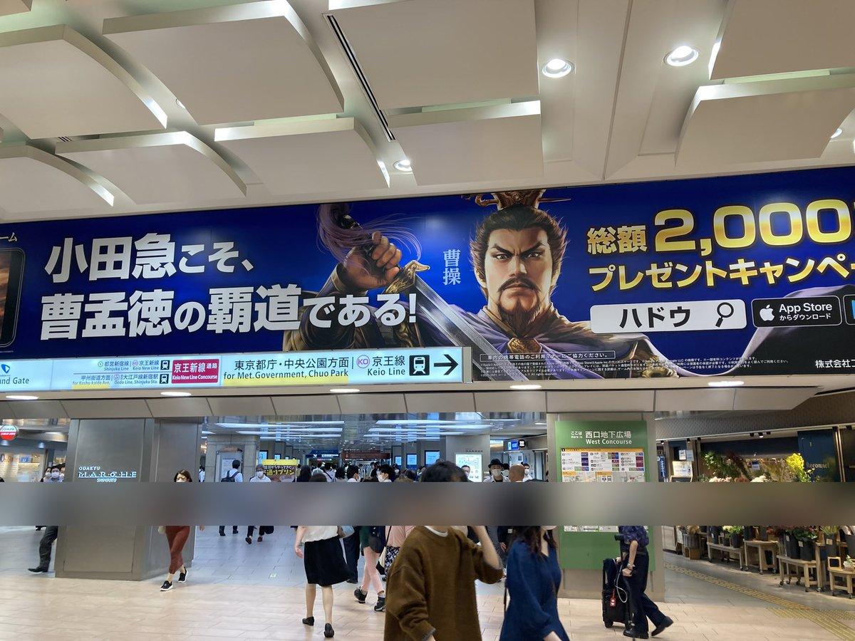 新宿駅では魏呉蜀が激しく民の取り合いをしてた😅