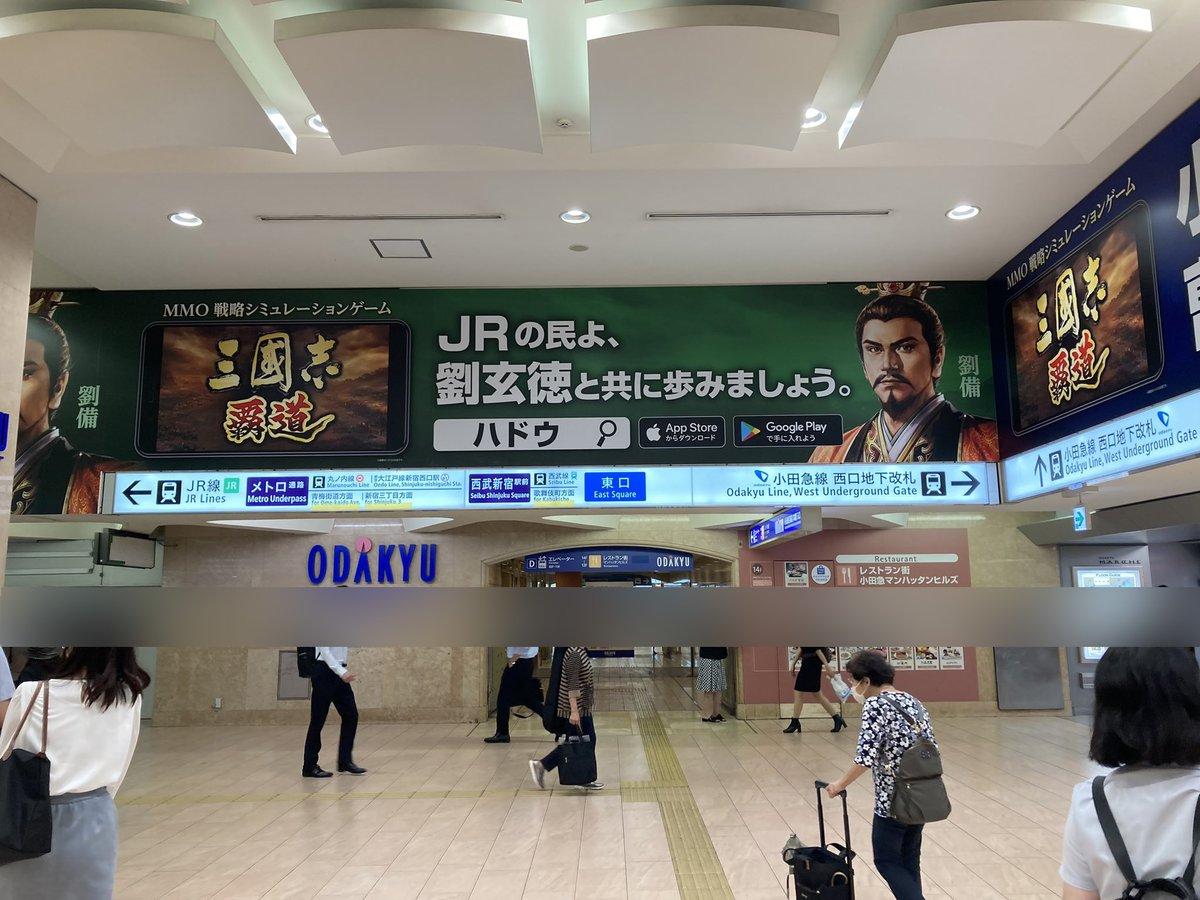 新宿駅でまさかの民の取り合い?!魏・呉・蜀の武将が激しく呼びかけている…!