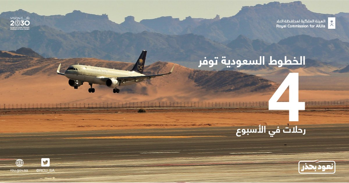 بالتعاون مع الخطوط السعودية وفرنا رحلات إلى #العلا أربع مرات في الأسبوع من #الرياض ابتداءاً  من ٢١ يونيو. حيث سيتمكن الزوار من الاستجمام في واحتنا الثقافية قبل إعادة افتتاح المواقع التراثية في #العلا خلال شهر أكتوبر القادم @experiencealula  #نعود_بحذر https://t.co/lZTSfEGHcT