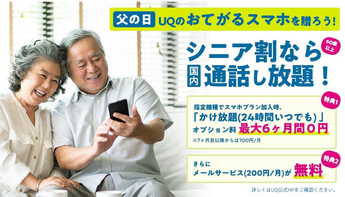 歳 Uq 以上 60 UQモバイルシニア割条件60歳以上高齢者!持ち込みや機種変更やSIM差し替えも適用!