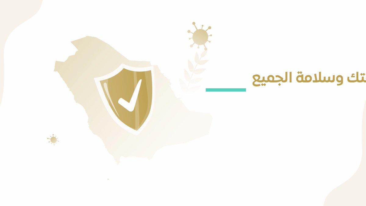 الأحوال المدنية On Twitter لسلامة الجميع نؤكد على عدم استقبال أي مستفيد دون وجود موعد الكتروني مسبق داخل المكاتب تطبيق ا للاجراءات الاحترازية والتدابير الوقائية المعتمدة من قبل الجهات ذات العلاقة لمكافحة فيروس