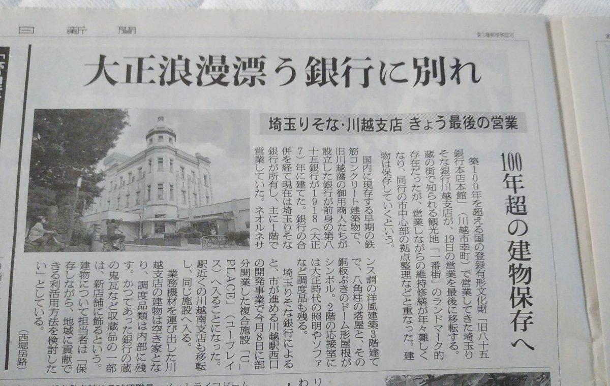 埼玉 りそな 銀行 川越