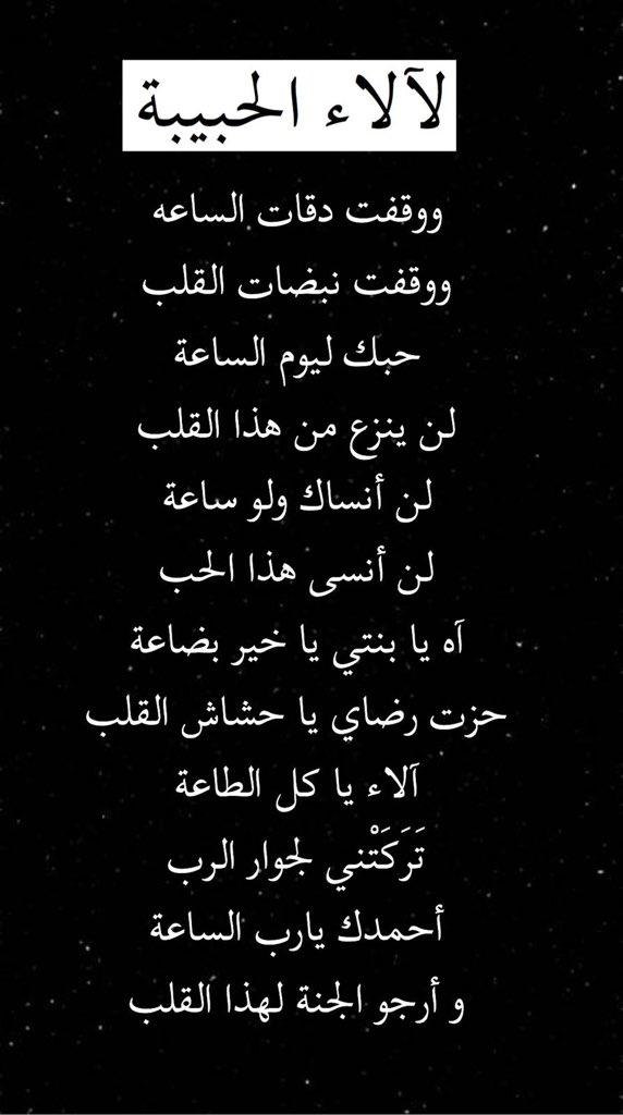 #الاء_محمد_الكندري https://t.co/3Ar6jLJ1cc