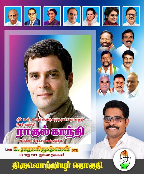 Happy birthday to Rahul Gandhi Ji on his 50th Birthday