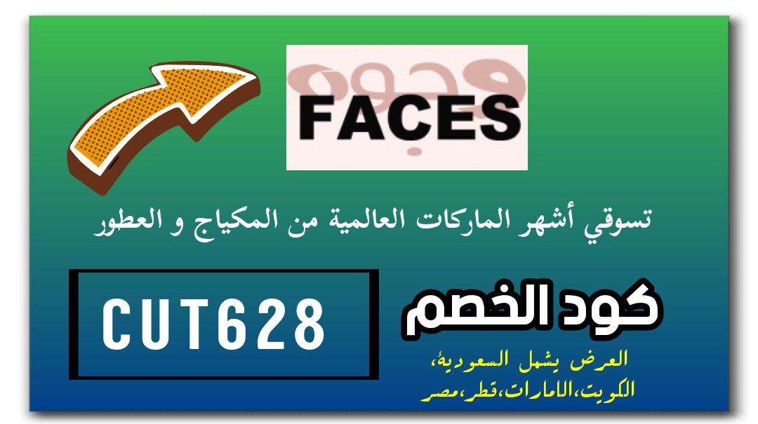 حجازيه كود خصم وجوه Cut628 Hamza 4344 טוויטר