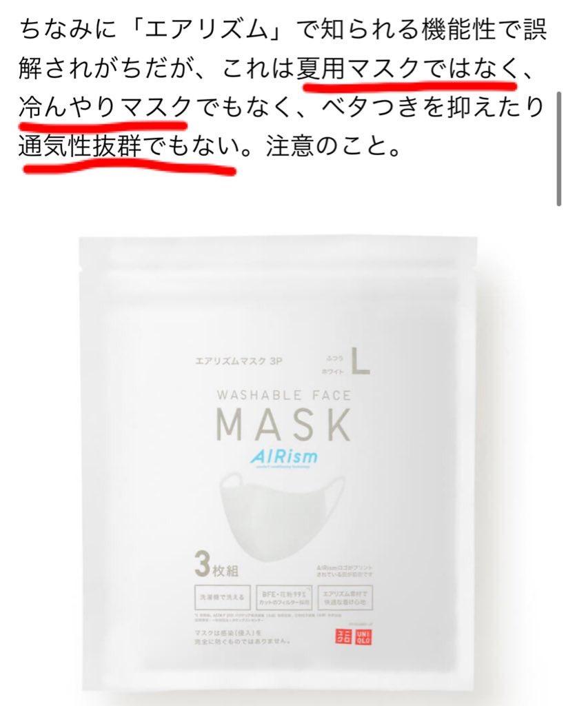 エアリズムマスク 通気性
