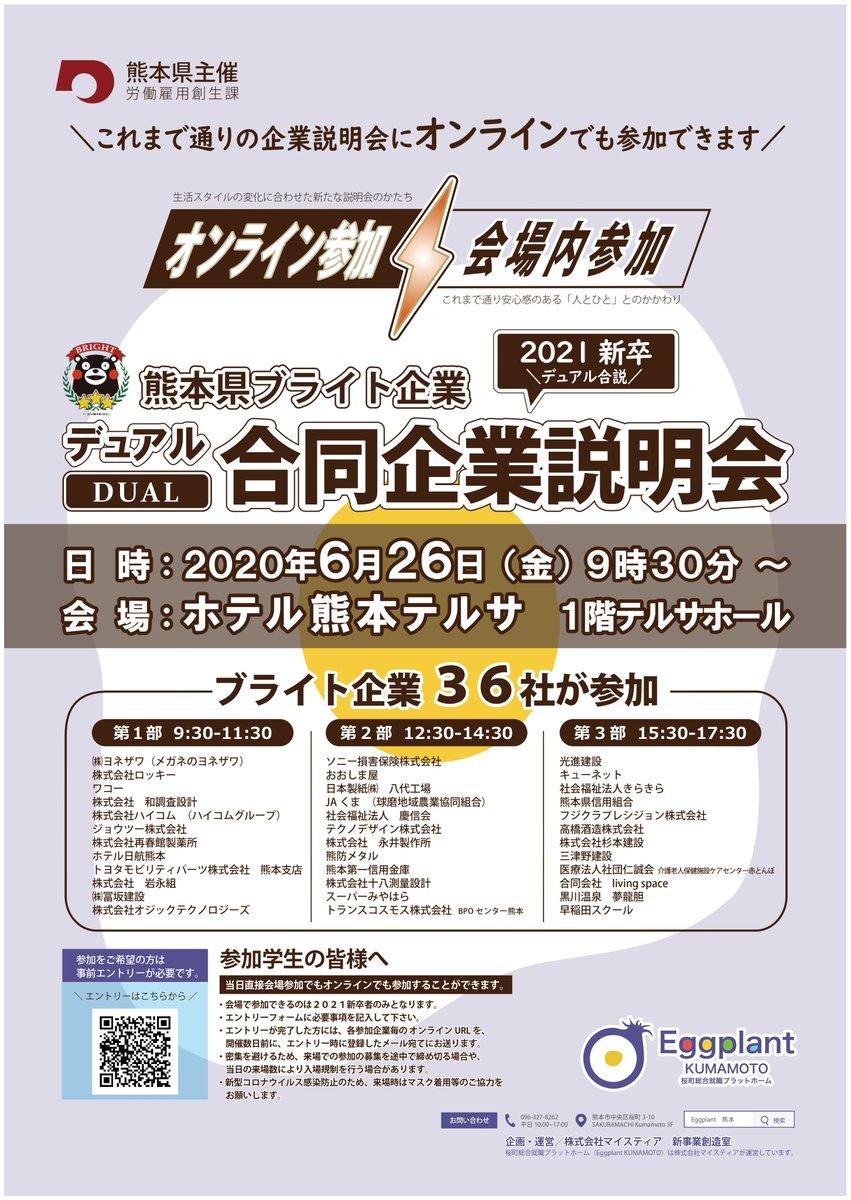 熊本 県 緊急 事態 宣言
