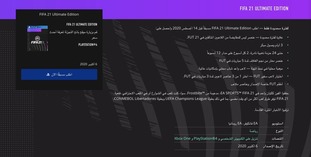 - الفرق بين نسخ فيفا21 الثلاث باللغة العربية : https://t.co/RE5A0WY32n
