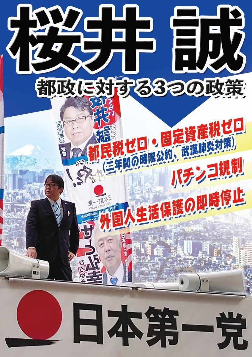 日本第一党 桜井誠 日本第一党