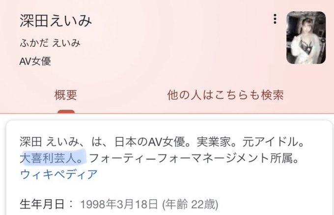 AV女優深田えいみのTwitter自撮りエロ画像114