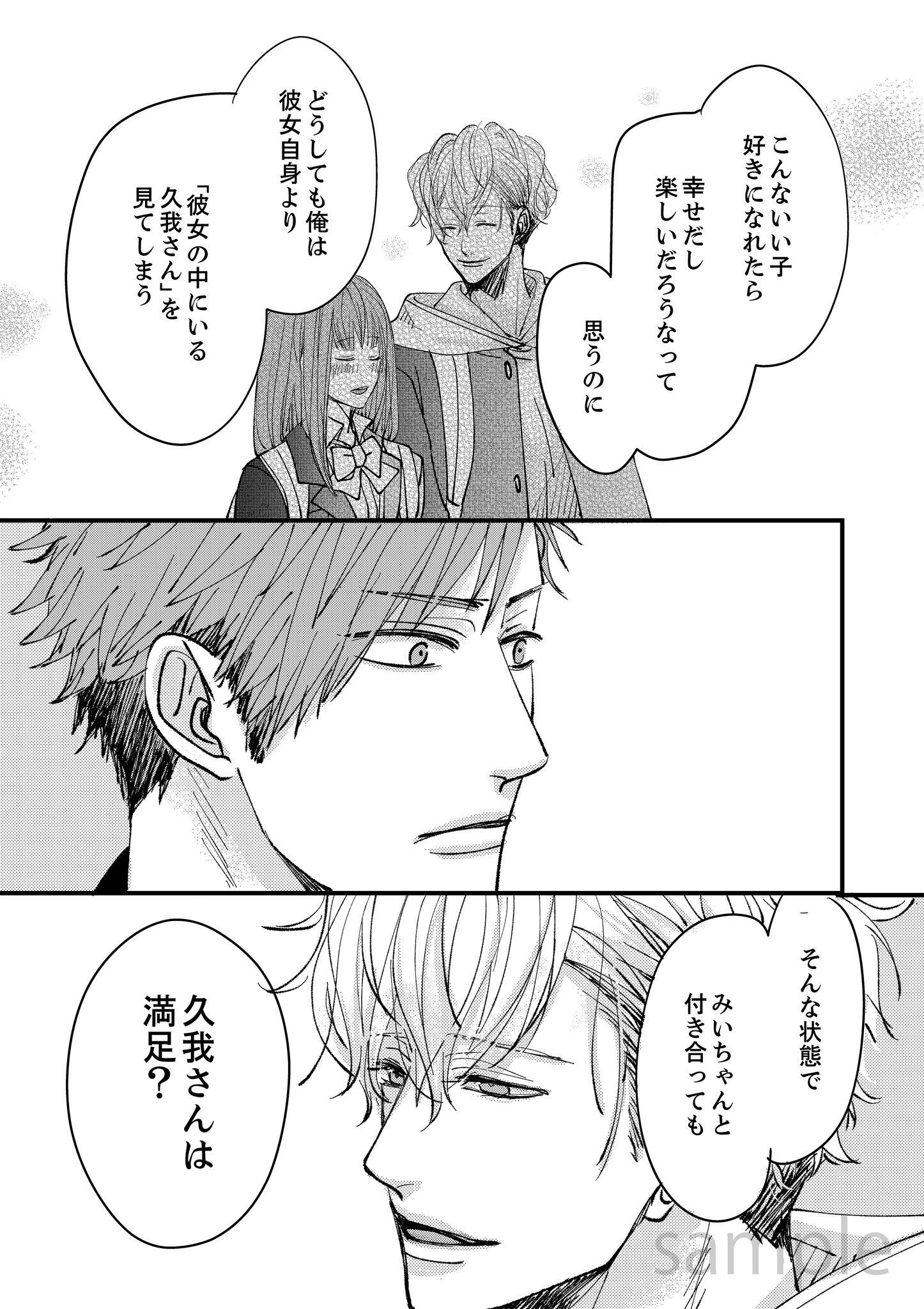 上田 シーモア 愛華 コミック