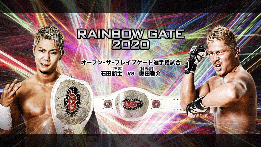 """Rainbow Gate 2020"""
