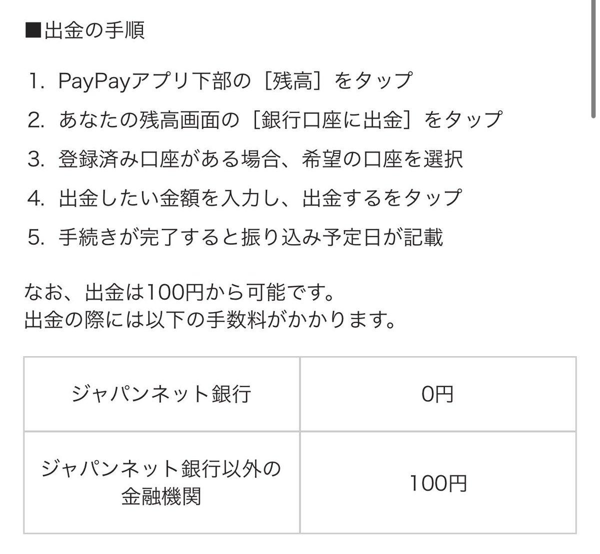 振込 手数料 ジャパン ゆうちょ 銀行 ネット 銀行 から
