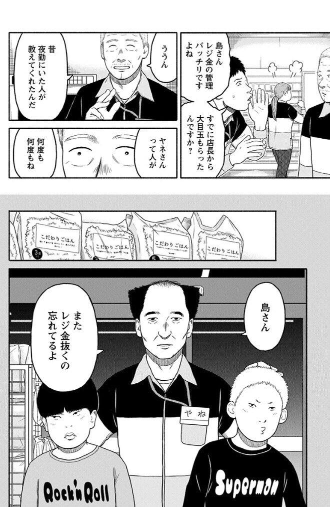島 さん ネタバレ 漫画「島さん」8話ネタバレ!