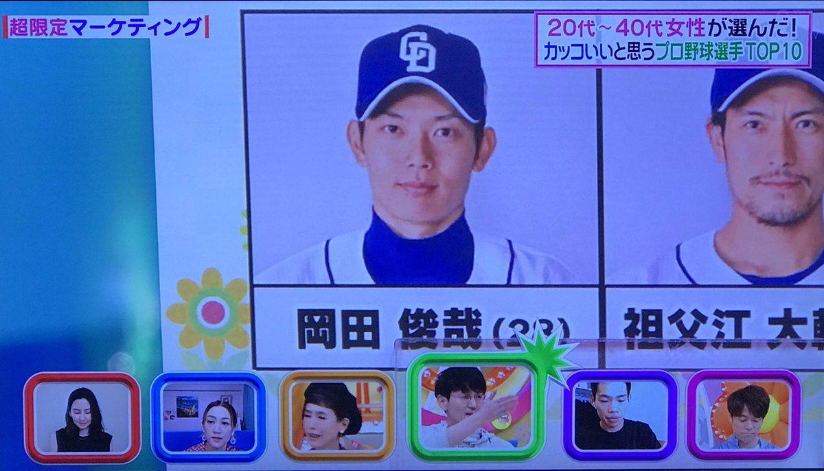 野球 2020 プロ イケメン ランキング プロ野球選手イケメンランキングTOP20【2021年版】(16~20位) ランキングー!