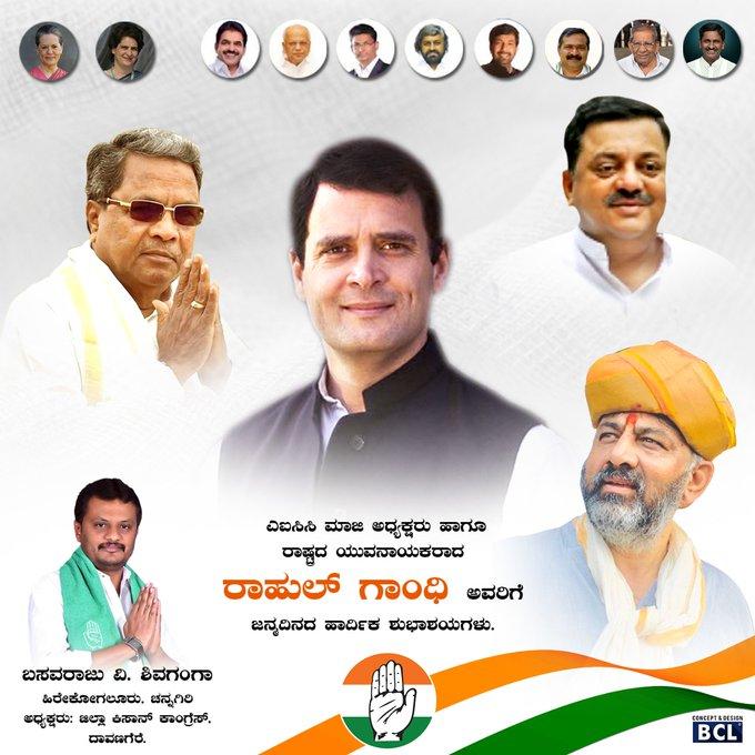 Wishing a very happy birthday to our beloved leader AICC Ex president Rahul Gandhi ji....